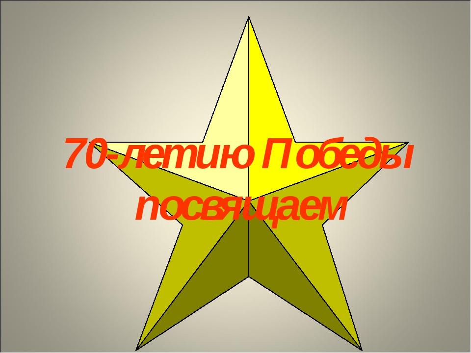 70-летию Победы посвящаем