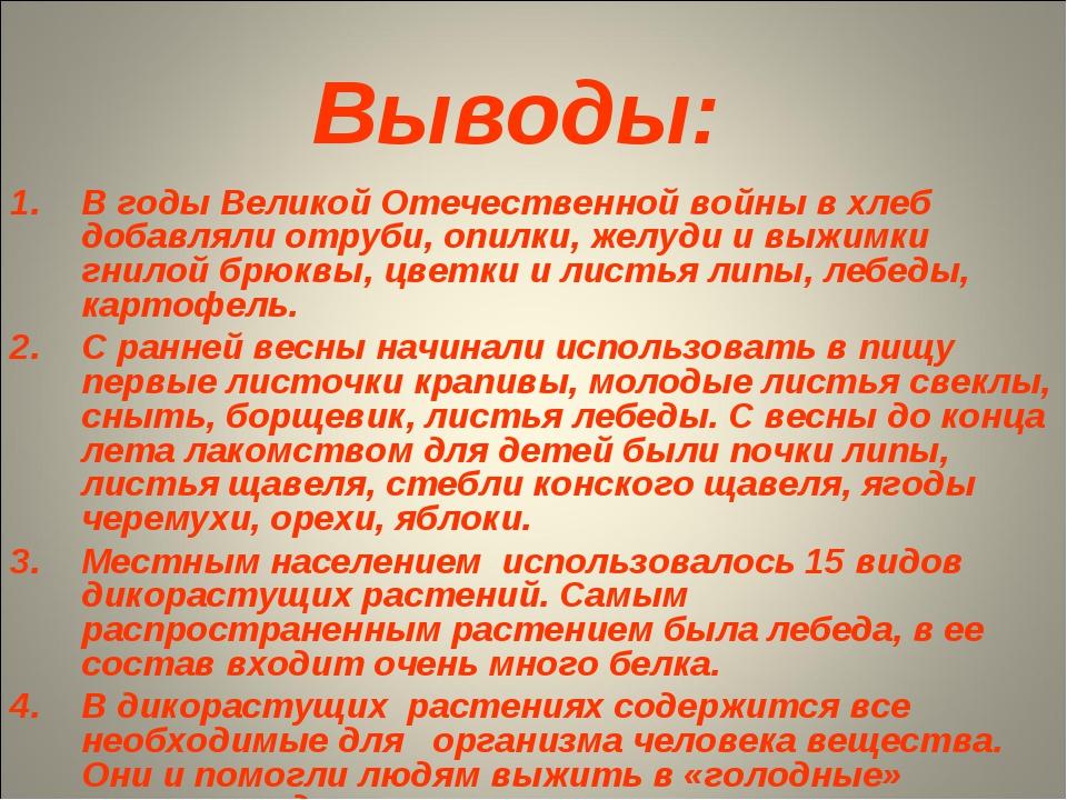 Выводы: В годы Великой Отечественной войны в хлеб добавляли отруби, опилки, ж...