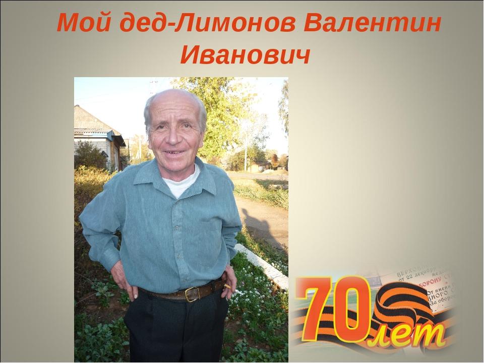 Мой дед-Лимонов Валентин Иванович