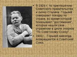 В 1928 г. по приглашению Советского правительства и лично Сталина Горький сов