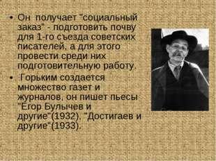 """Он получает """"социальный заказ"""" - подготовить почву для 1-го съезда советских"""