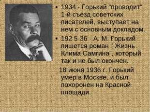 """1934 - Горький """"проводит"""" 1-й съезд советских писателей, выступает на нем с о"""