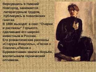 Вернувшись в Нижний Новгород, занимается литературным трудом, публикуясь в по