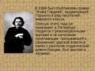 """В 1899 был опубликован роман """"Фома Гордеев"""", выдвинувший Горького в ряд писа"""