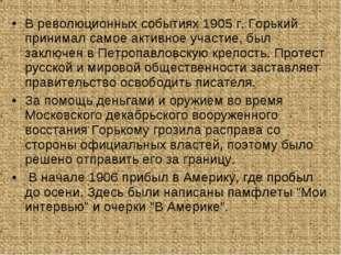 В революционных событиях 1905 г. Горький принимал самое активное участие, был