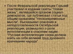 """После Февральской революции Горький участвовал в издании газеты """"Новая жизнь"""""""