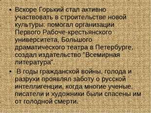 Вскоре Горький стал активно участвовать в строительстве новой культуры: помог