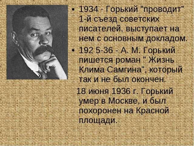 """1934 - Горький """"проводит"""" 1-й съезд советских писателей, выступает на нем с о..."""