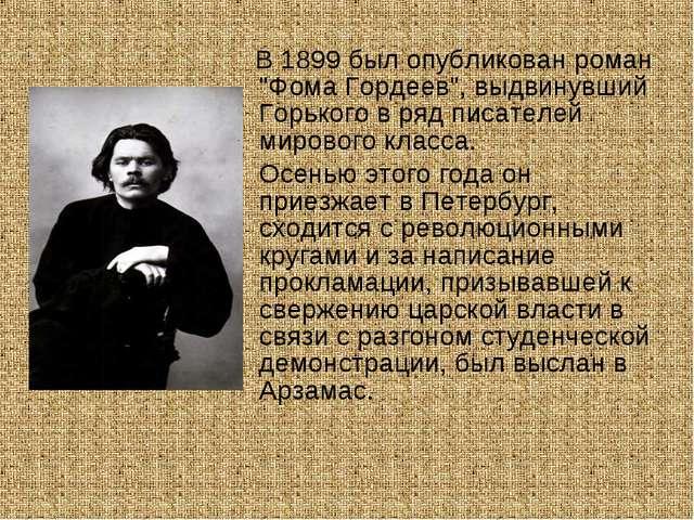 """В 1899 был опубликован роман """"Фома Гордеев"""", выдвинувший Горького в ряд писа..."""
