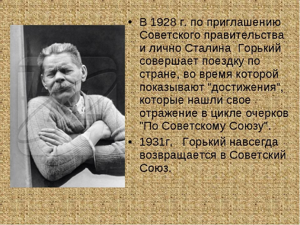 В 1928 г. по приглашению Советского правительства и лично Сталина Горький сов...