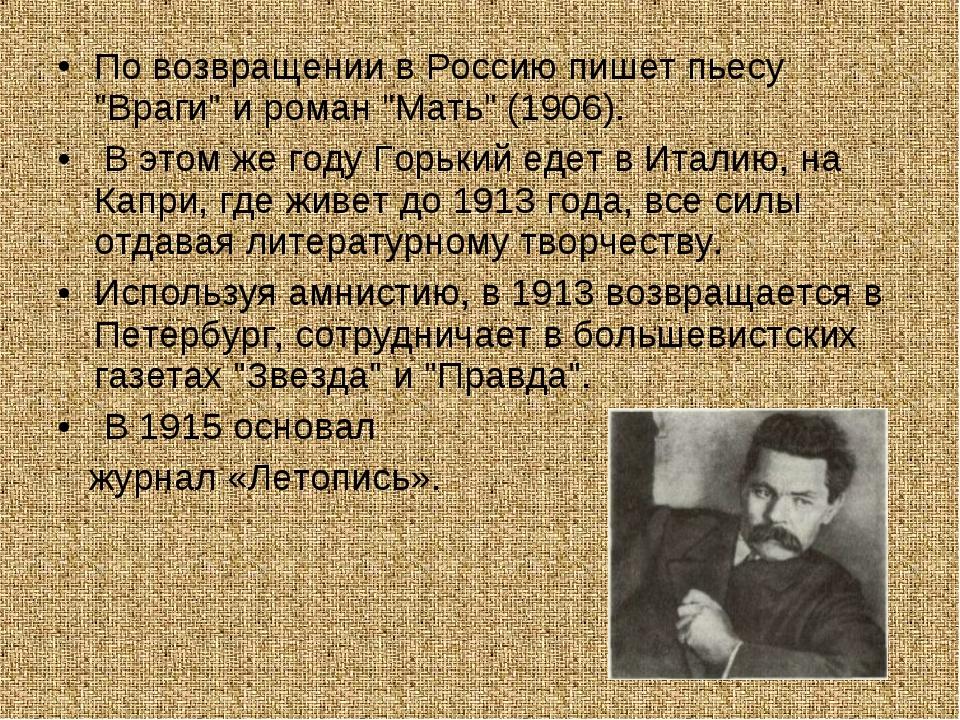 """По возвращении в Россию пишет пьесу """"Враги"""" и роман """"Мать"""" (1906). В этом же..."""