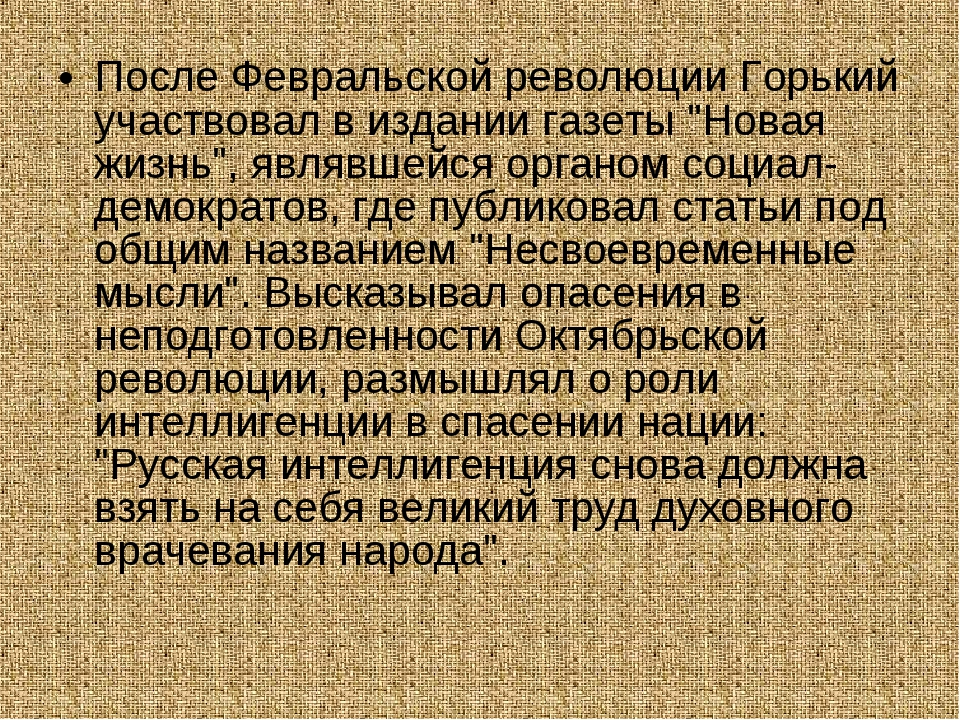 """После Февральской революции Горький участвовал в издании газеты """"Новая жизнь""""..."""