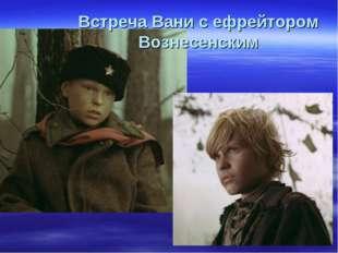 Встреча Вани с ефрейтором Вознесенским