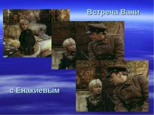 Встреча Вани с Енакиевым