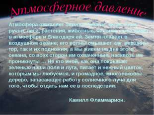 Атмосфера оживляет Землю. Океаны, моря, Реки, ручьи, леса, растения, животные