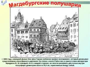 Магдебургские полушария В1864году, немецкий физик Ото фон Герике публично п