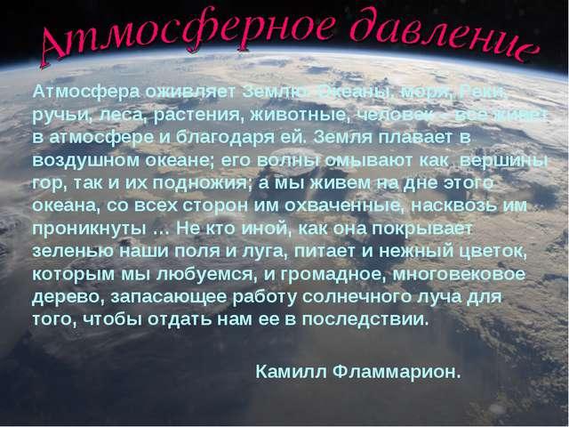 Атмосфера оживляет Землю. Океаны, моря, Реки, ручьи, леса, растения, животные...