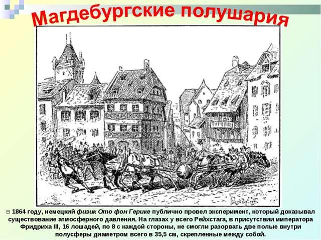 Магдебургские полушария В1864году, немецкий физик Ото фон Герике публично п...