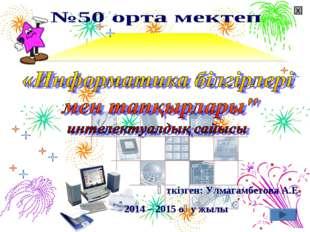 X Өткізген: Улмагамбетова А.Е 2014 – 2015 оқу жылы