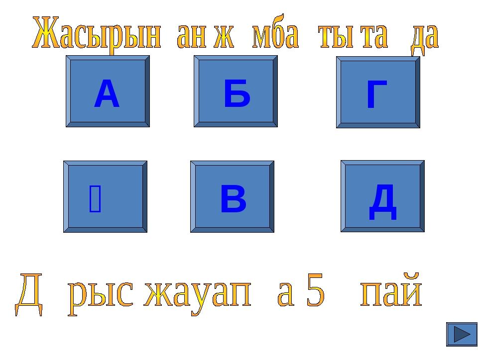 А Ә Б В Г Д