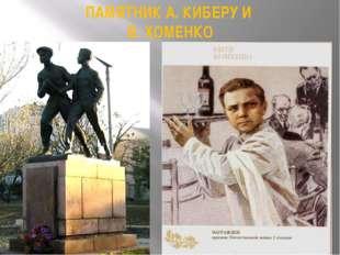 ПАМЯТНИК А. КИБЕРУ И В. ХОМЕНКО