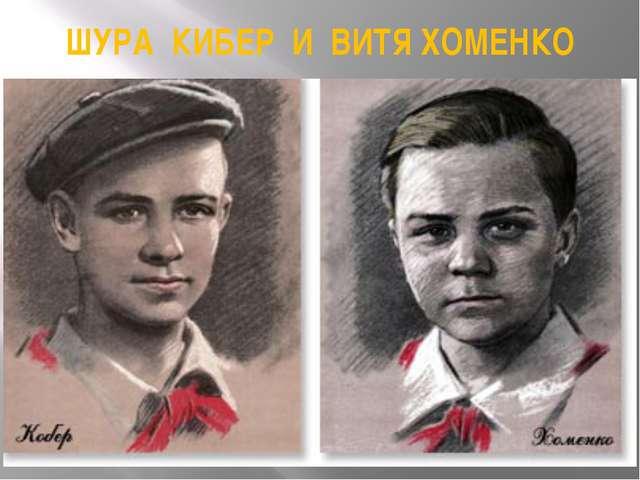 ШУРА КИБЕР И ВИТЯ ХОМЕНКО