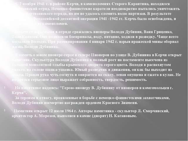 С 7 ноября 1941 г. в районе Керчи, в каменоломнях Старого Карантина, находил...