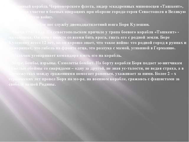 Военный корабль Черноморского флота, лидер эскадренных миноносцев «Ташкент»,...