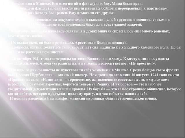 Володя жил в Минске. Его отец погиб в финскую войну. Мама была врач. Когда п...