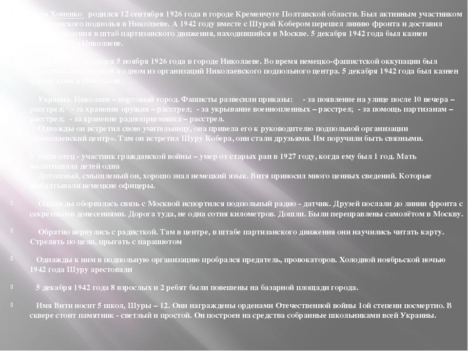 Витя Хоменко родился 12 сентября 1926 года в городе Кременчуге Полтавской обл...