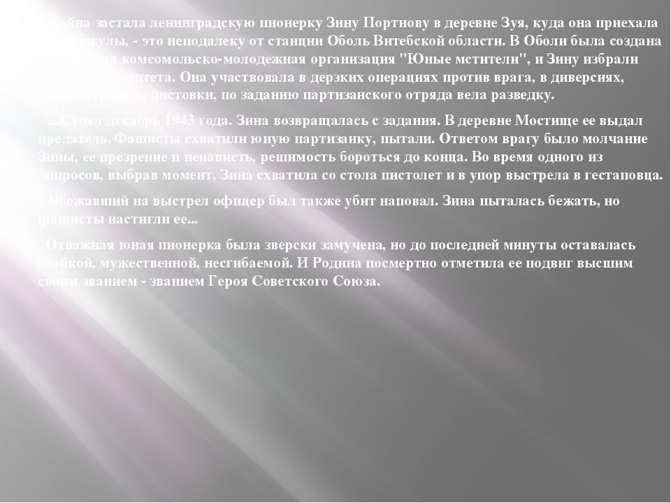 Война застала ленинградскую пионерку Зину Портнову в деревне Зуя, куда она п...