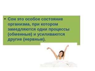 Сон это особое состояние организма, при котором замедляются одни процессы (об