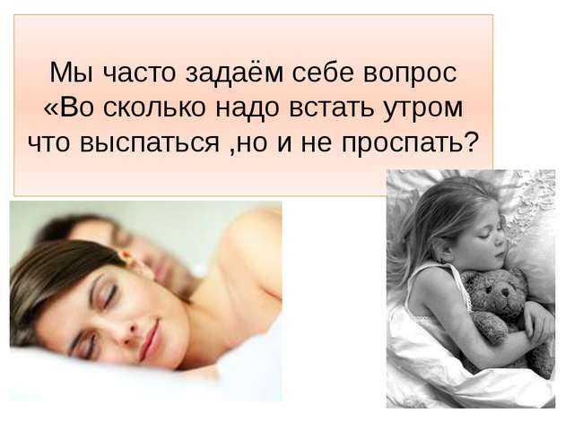 Мы часто задаём себе вопрос «Во сколько надо встать утром что выспаться ,но и...