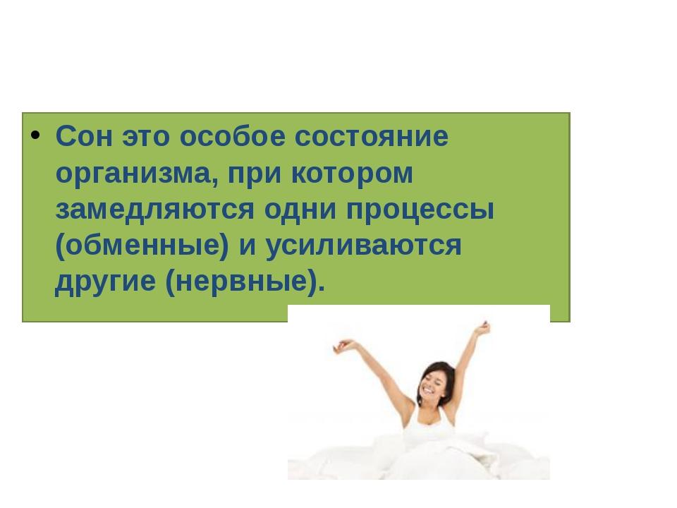 Сон это особое состояние организма, при котором замедляются одни процессы (об...