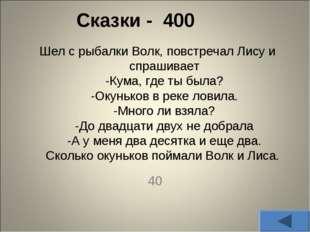 Сказки - 400 Шел с рыбалки Волк, повстречал Лису и спрашивает -Кума, где ты