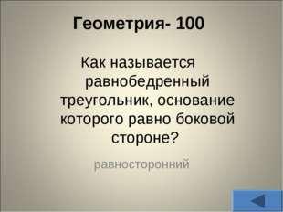 Геометрия- 100 Как называется равнобедренный треугольник, основание которого
