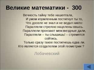 Великие математики - 300 Вечность тайну тебе нашептала, И умом изумленным пос
