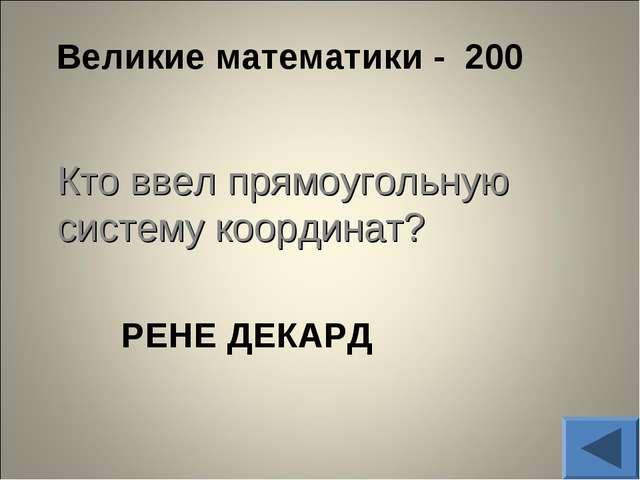 Великие математики - 200 РЕНЕ ДЕКАРД Кто ввел прямоугольную систему координат?