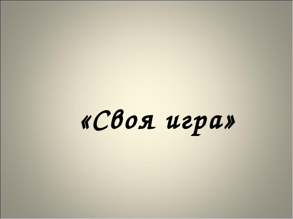 «Своя игра»