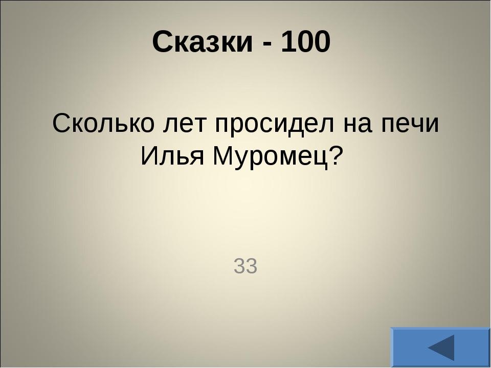 Сказки - 100 Сколько лет просидел на печи Илья Муромец? 33