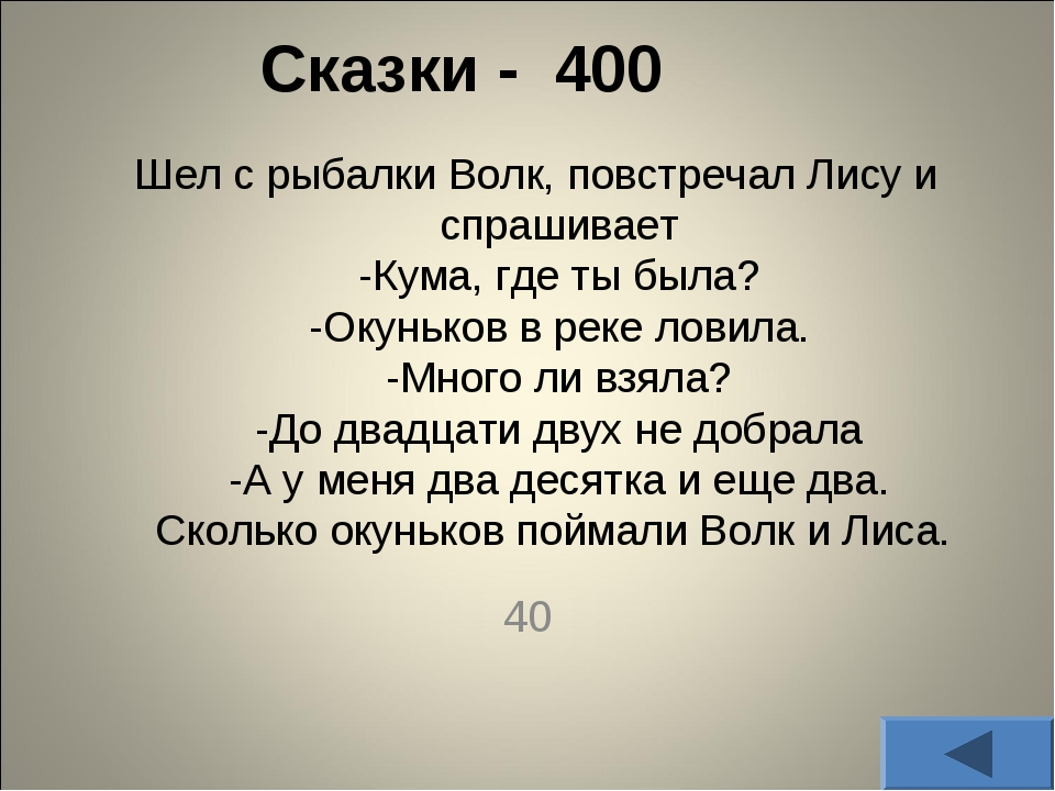 Сказки - 400 Шел с рыбалки Волк, повстречал Лису и спрашивает -Кума, где ты...