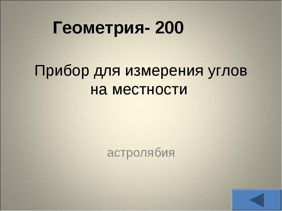 Геометрия- 200 Прибор для измерения углов на местности астролябия