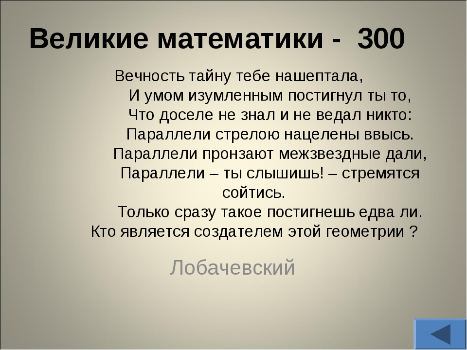 Великие математики - 300 Вечность тайну тебе нашептала, И умом изумленным пос...