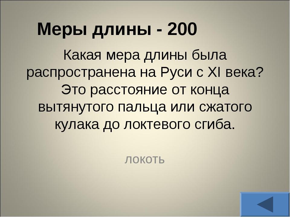 Меры длины - 200 Какая мера длины была распространена на Руси с XI века? Это...