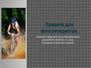 Правила для велосипедистов. Выполнили: Гарифуллина Алина и Бакалдина Ксения у