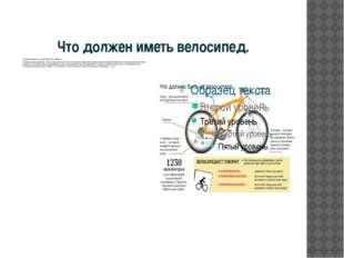 Что должен иметь велосипед. Исправныетормоза, руль и звуковой сигнал (ПДД 2.3