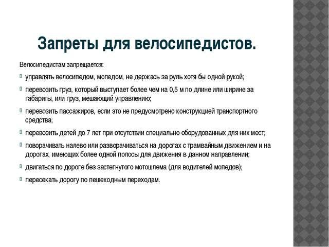 Запреты для велосипедистов. Велосипедистам запрещается: управлять велосипедом...