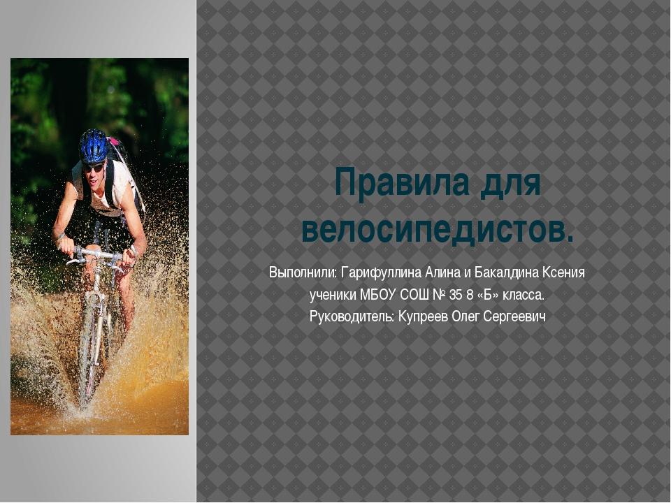 Правила для велосипедистов. Выполнили: Гарифуллина Алина и Бакалдина Ксения у...
