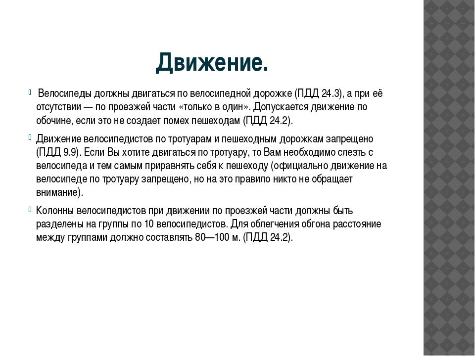 Движение. Велосипеды должны двигаться по велосипедной дорожке (ПДД 24.3), а п...