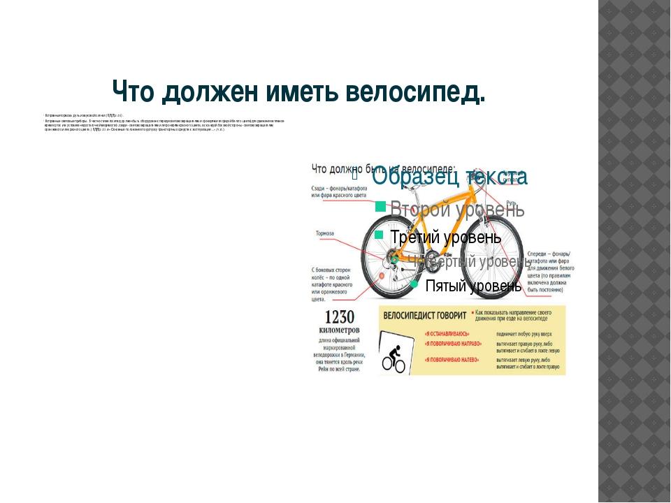 Что должен иметь велосипед. Исправныетормоза, руль и звуковой сигнал (ПДД 2.3...